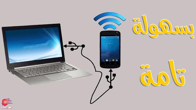 طريقة توصيل الانترنت من الهاتف الى الكمبيوتر بسهولة عن طريق usp