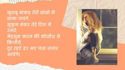 Romantic Best Love Shayari
