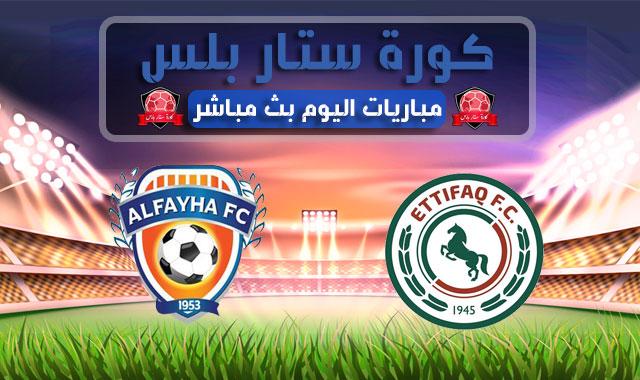 مشاهدة مباراة الإتفاق والفيحاء بث مباشر اليوم الاحد 09 - 08 - 2020 الدوري السعودي