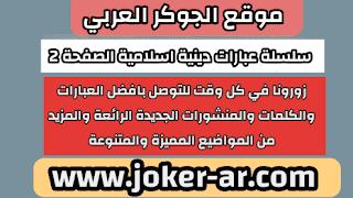 سلسلة عبارات دينية اسلامية 2021 الصفحة 2 - الجوكر العربي