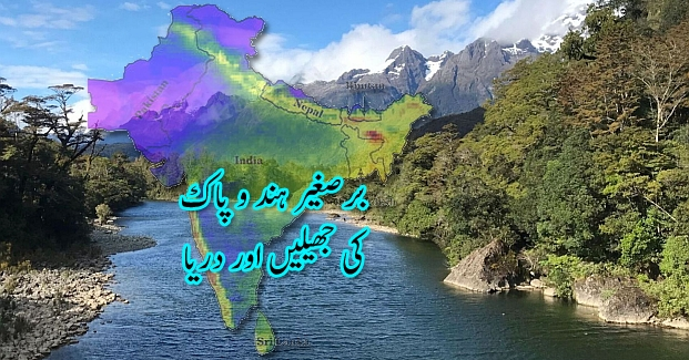 subcontinent-lakes-rivers
