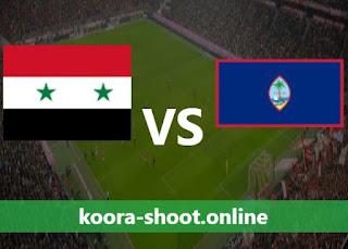 بث مباشر مباراة غوام وسوريا اليوم بتاريخ 11/06/2021 تصفيات آسيا المؤهلة لكأس العالم 2022