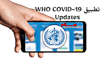 تطبيق WHO COVID-19 Updates