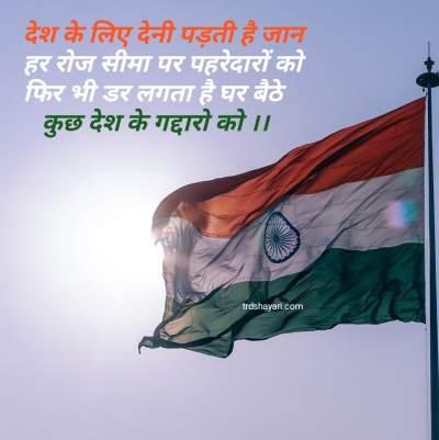 Best Indian Army status shayari