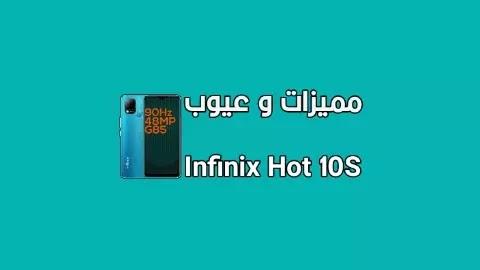 سعر و مواصفات Infinix Hot 10S - مميزات وعيوب هاتف انفينيكس هوت 10 اس