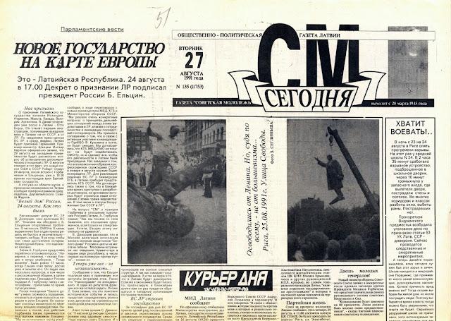Статья о создании нового государства - Латвийской республики