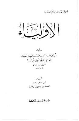 حمل كتاب الأولياء لابن أبي الدنيا