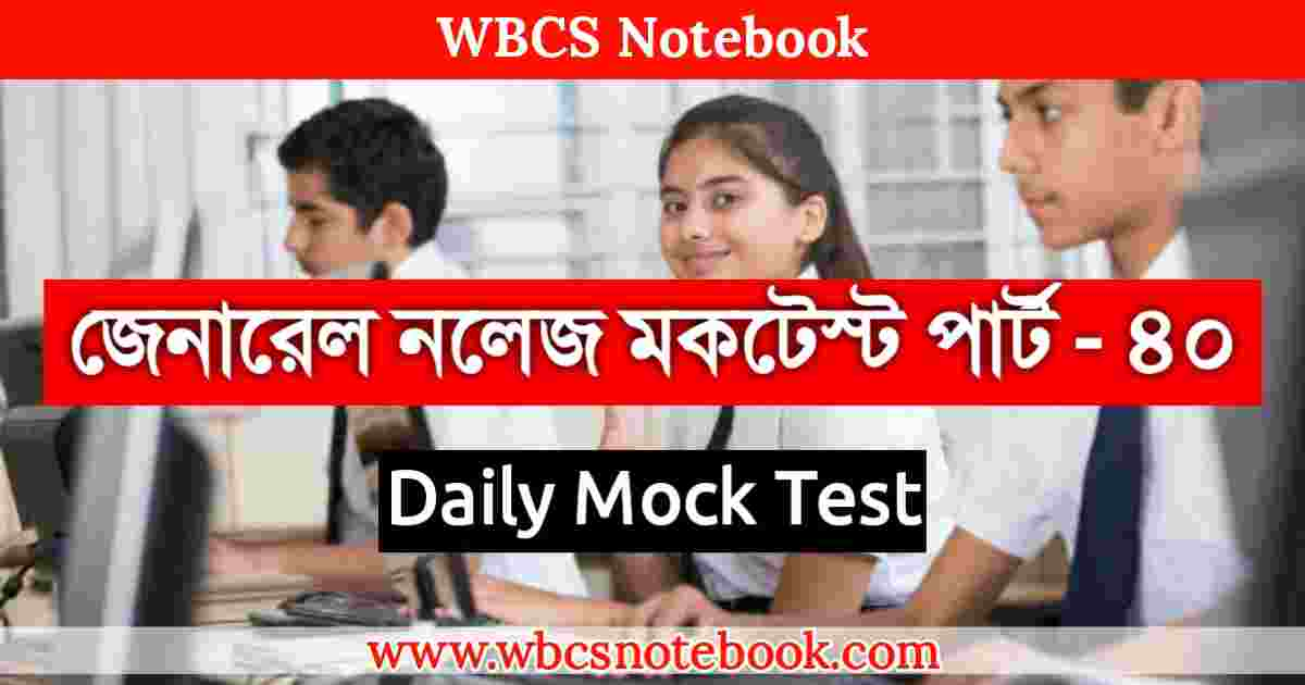 General Knowledge Mock Test Part - 40 in Bengali | | জেনারেল নলেজ মকটেস্ট পার্ট -৪০