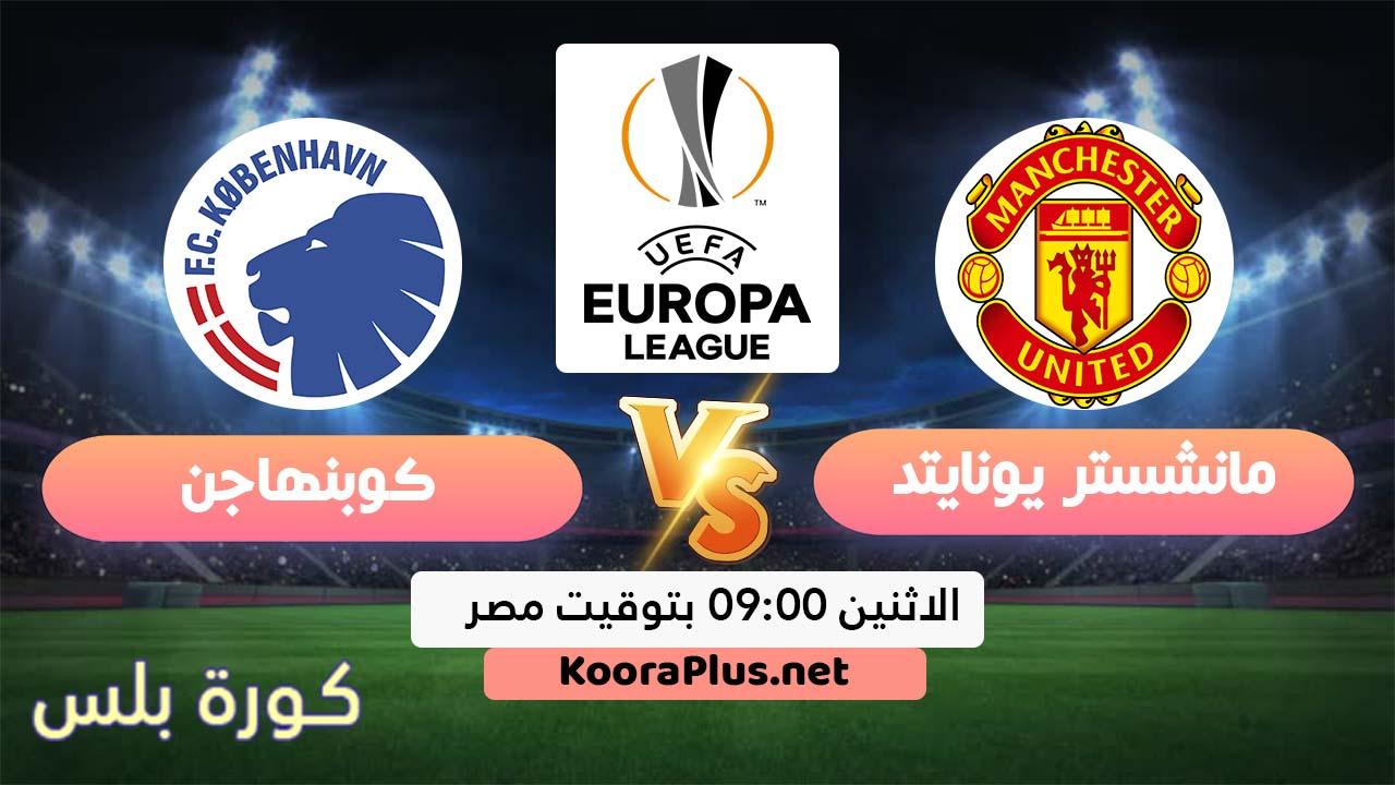 مشاهدة مباراة مانشستر يونايتد وكوبنهاجن بث مباشر اليوم 10-08-2020 الدوري الأوروبي