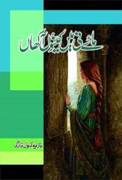maye-ni-main-kinu-akhan-pdf-free-download