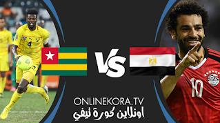 مشاهدة مباراة مصر وتوجو بث مباشر اليوم 14-11-2020 في تصفيات أمم إفريقيا