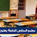 معلمو المدارس الخاصة يعلنون الاضراب