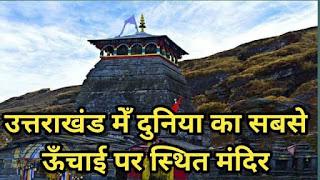 तुंगनाथ मंदिर | TungNath Temple in Uttarakhand - तुंगनाथ मन्दिर उत्तराखंड