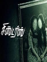 Sisters (2021) HDRip Tamil (Original) Full Movie Watch Online Free