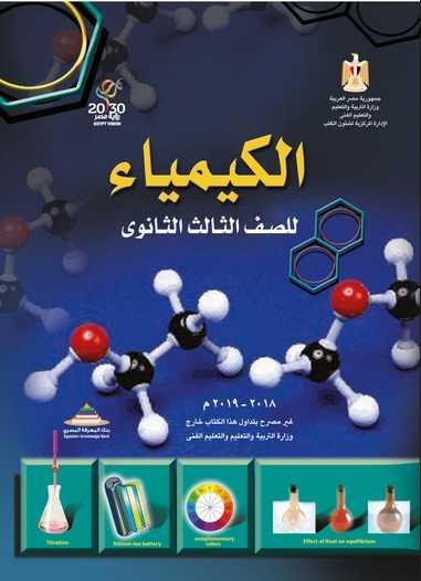 تحميل كتاب الكيمياء للصف الثالث الثانوي طبعة 2019
