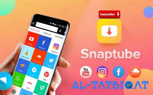 تحميل تطبيق SnapTube 2020 للاندرويد