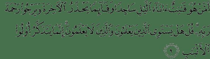 Surat Az-Zumar ayat 9