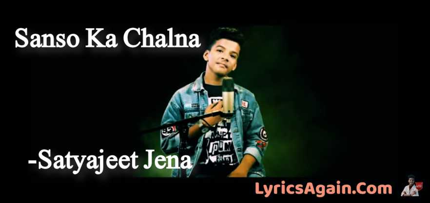 Sanso Ka Chalna Song lyrics – Satyajeet Jena