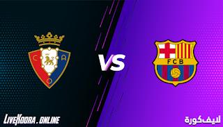مشاهدة مباراة برشلونة وأوساسونا بث مباشر كورة اون لاين بتاريخ 29-11-2020 في الدوري الاسباني