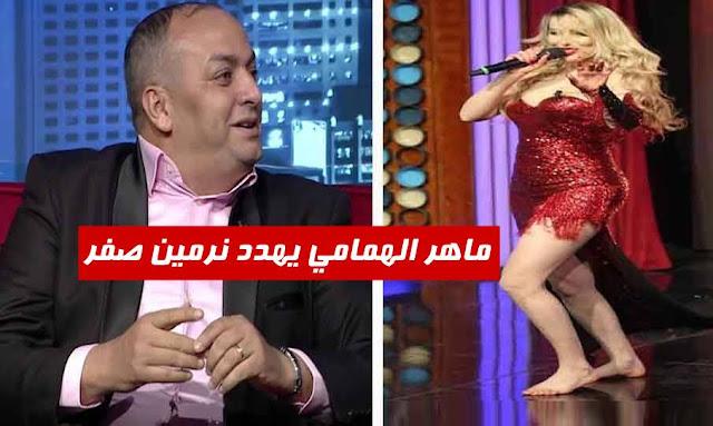 ماهر الهمامي نقيب المهن الموسيقية يهدد نرمين صفر