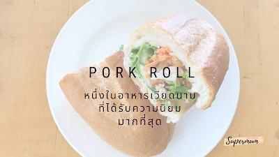 Pork Roll หนึ่งในอาหารเวียดนาม