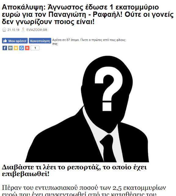 https://www.eviazoom.gr/2019/10/apokalupsi-agnostos-edose-1-ekatommurio-euro.html