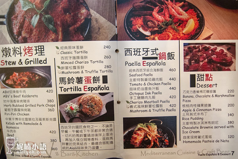 【東區美食】ABV Bar & Kitchen 地中海餐酒館。夏天超夯百種啤酒餐廳