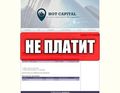 Скриншоты выплат с хайпа hotcapital.club