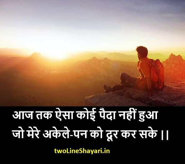 Single boy shayari Dp, Single boy shayari Download