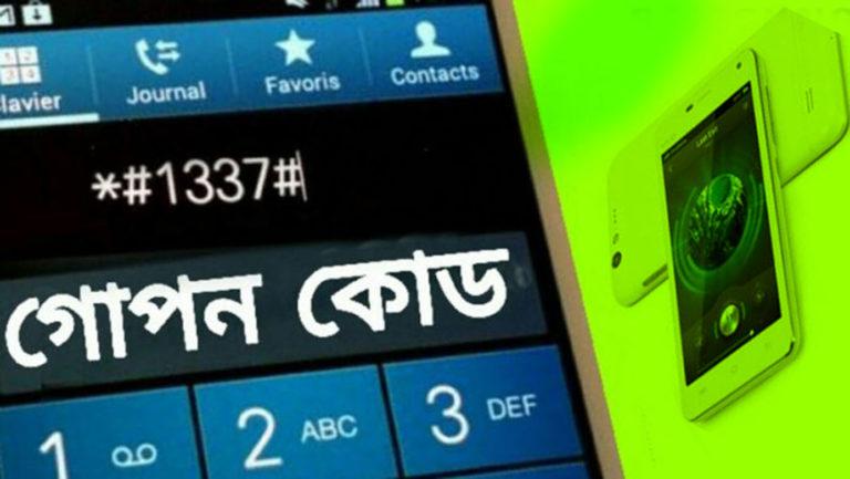 Android phone hidden coad।। অ্যানড্রোয়েড ফোনের জরুরি কিছু কোড যা আপনার যে কোন সময় কজে লগতে পারে।