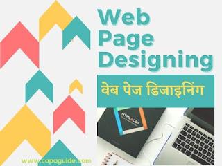 What Web Page DesigningL