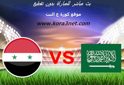 موعد مباراة السعودية وسوريا اليوم 15-1-2020 كاس اسيا تحت 23 سنة