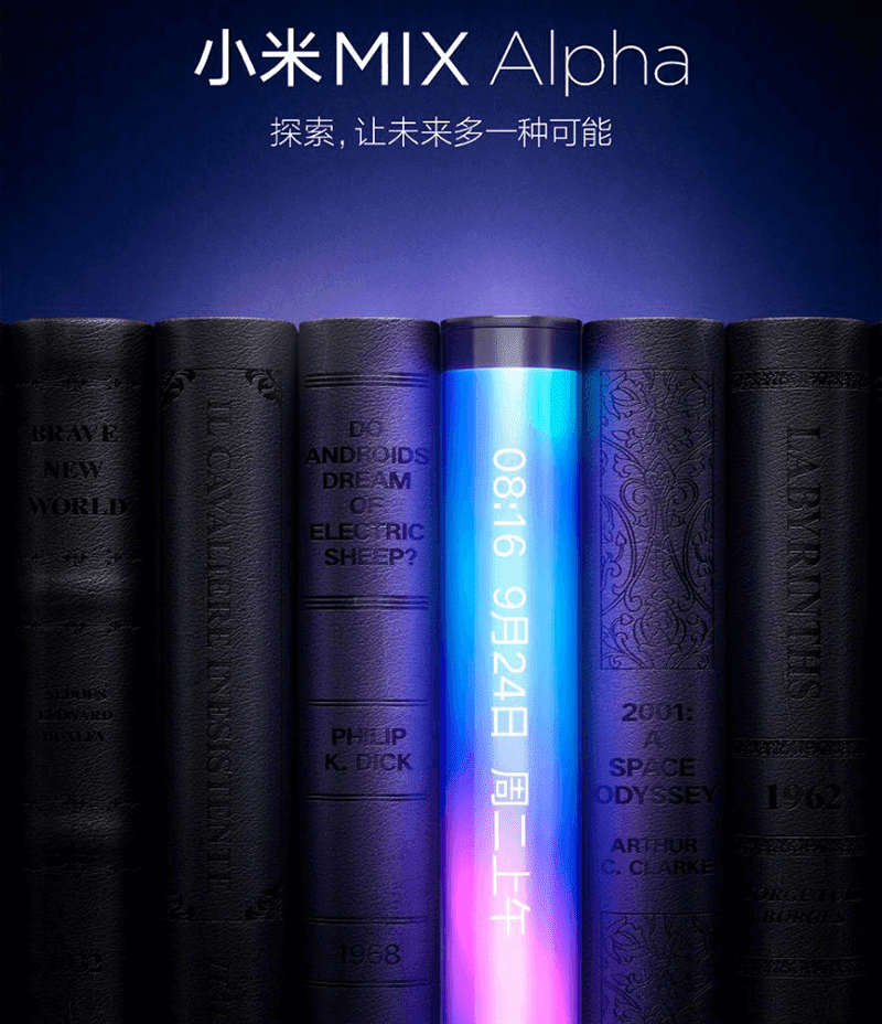 Xiaomi Mi MIX Alpha with waterfall display to be announced on September 24!