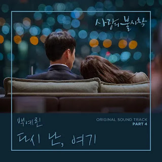 neoreul bol su eopge doelkka bwa sigani nan duryeowo Baek Yerin - Here I Am Again (다시 난, 여기) Crash Landing On You OST Part 4 Lyrics