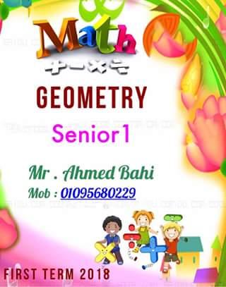 مذكرة شرح Geometry للصف الاول الثانوى – لغات – الفصل الدراسى الاول 2018