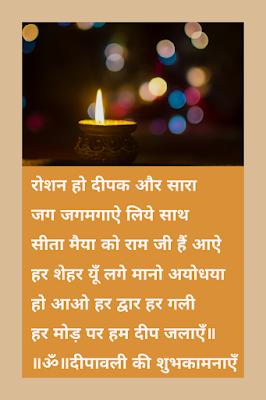 Wishes of diwali in hindi, Diwali quotes, Happy Diwali wishes message. 2019 Labelashishkumar