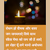 Wishes of diwali in hindi, Diwali quotes, Happy Diwali wishes message.