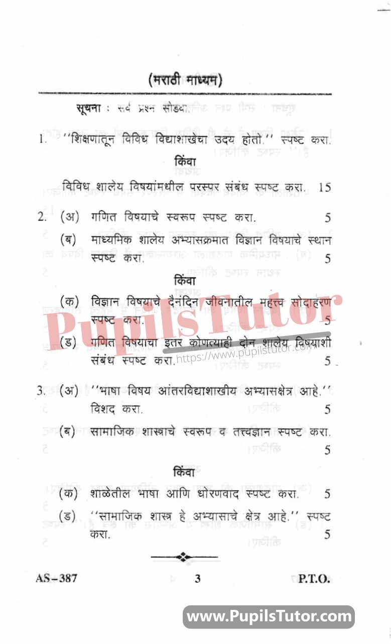 Understanding Discipline And Subject Question Paper In Marathi
