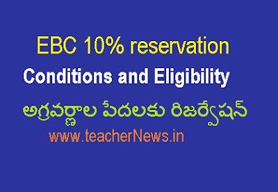 EBC 10% reservation conditions and eligibility for అగ్రవర్ణాల పేదలకు రిజర్వేషన్