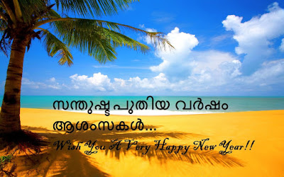 Happy new year 2020 best wishes in Malayalam language