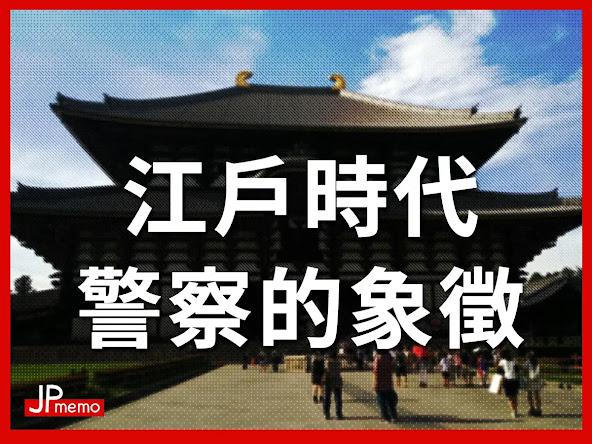 010-japan-edo-police-weapon-jitte-武士刀的剋星 江戶警察的招牌武器「十手」
