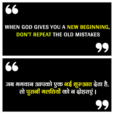 inspirational thoughts in hindi and english