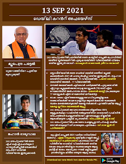 Daily Malayalam Current Affairs 13 Sep 2021