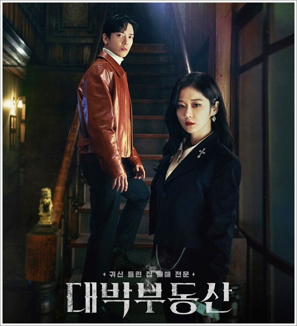 Drama Korea | Sell Your Haunted House (2021)