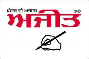 Ajit Shorthand Dictation July 2021