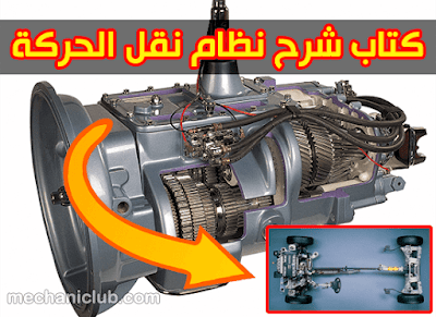 كتاب شرح نظام نقل الحركة في المعدات الثقيلة PDF