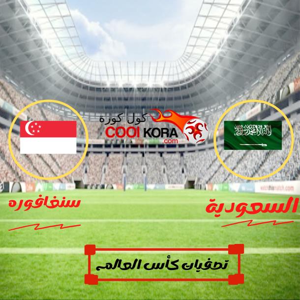تقرير مباراة السعودية وسانغفورا تصفيات كأس العال