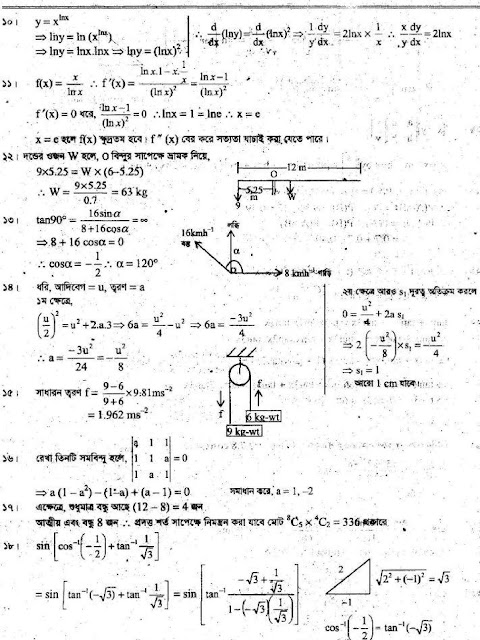BUET Admission test Questions and Answers || Bangladesh University of Engineering and Technology