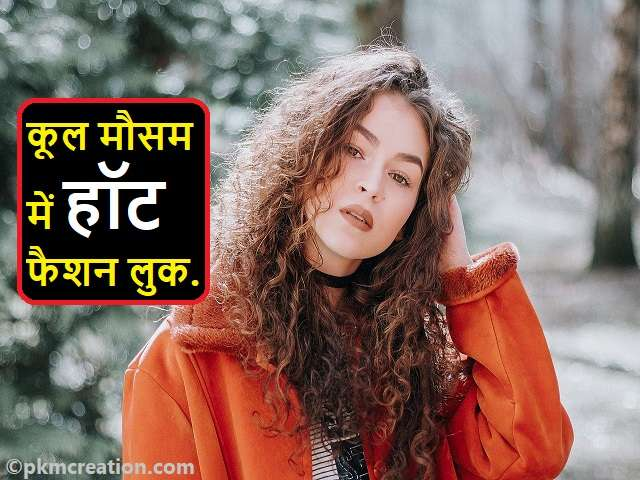 Hot Fashion Look In Cool Weather