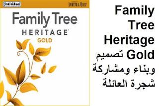 Family Tree Heritage Gold تصميم وبناء ومشاركة شجرة العائلة